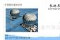 供应免动力风球500型,杭州德尔屋顶风机,上海无动力通风器